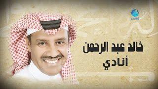 تحميل و مشاهدة خالد عبد الرحمن - أنادي Khalid Abdulrahaman - Anady MP3