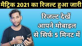 Matric Ka Result Kaise Dekhe 2021 | 10th Result 2021 | How to Check Bihar Board Result 2021 | A Guru