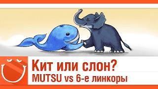 World of warships - Кит или слон? MUTSU vs 6-е линкоры