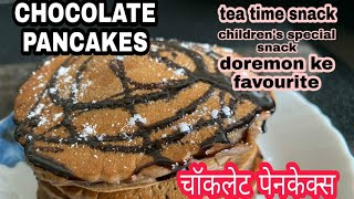 chocolate pan cake | children special snack | doremon favourite |recipe by kitchen queen