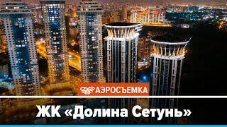 ЖК «Долина Сетунь», м. Минская
