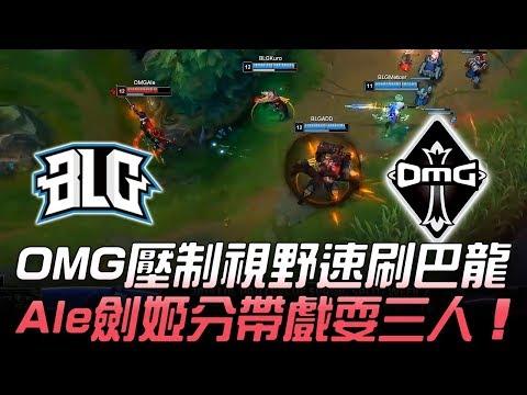 BLG vs OMG OMG壓制視野速刷巴龍 Ale劍姬分帶戲耍三人!Game 1