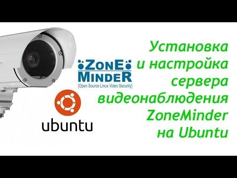 Zoneminder for Video Surveillance on Openmediavault - смотреть