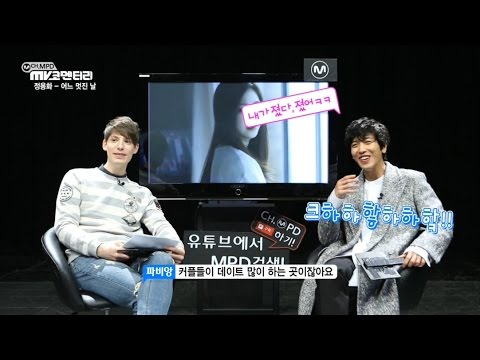 mv commentary  mpd amp           jung yong hwa            one fine day