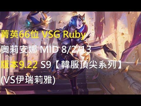 S9【韓服頂尖系列】菁英66位 VSG Ruby 奧莉安娜Orianna MID 8/2/13 版本9.22(VS伊瑞莉雅)