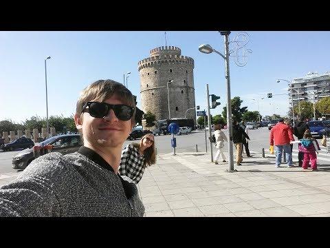 Салоники. Греция. Что посмотреть за один день (Thessaloniki, Greece)