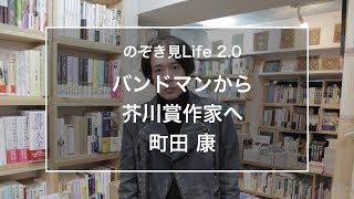 のぞき見Life2.0バンドマンから芥川賞作家へ町田康