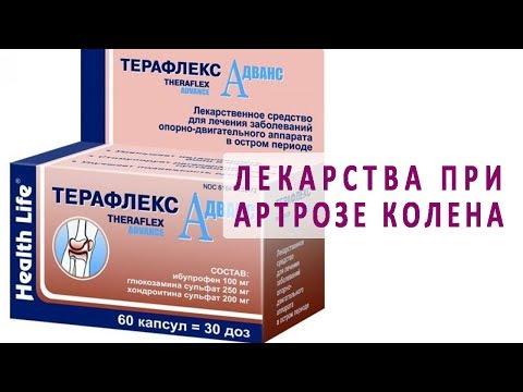 Препараты для лечения артроза коленного сустава