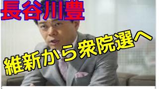 元フジアナの長谷川豊氏、次期衆院選出馬へ維新公認候補で千葉1区6日に出馬会見