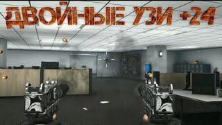ДВОЙНЫЕ УЗИ +24 ОБЗОР | MODERN STRIKE ONLINE