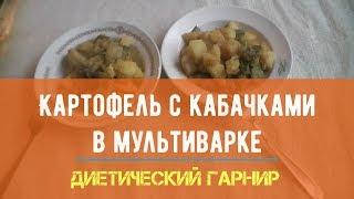 Кабачок с картофелем в мультиварке - рецепт диетического блюда из овощей