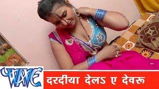 दरदीया देल ऐ देवरु Dardiya Dela Ae Devaru Kela Ke Khela Bhojpuri Hit Song 2018 High Quality