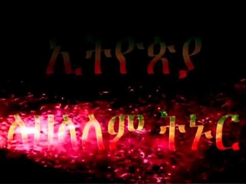 Happy ethiopian new year 2005 enjoy m4hsunfo