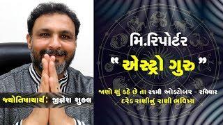 21th Sunday: Know Today's Horoscope Today's Your Day by Jyotishacharya Shri Jignesh Shukla