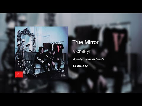 vloneflyr - True Mirror / Lizer & Flesh - False Mirror (ремейк бита / beat remake)