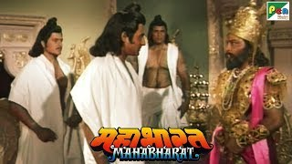 जरासंध वध की कहानी | महाभारत (Mahabharat) | B. R. Chopra | Pen Bhakti - Download this Video in MP3, M4A, WEBM, MP4, 3GP