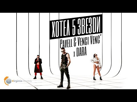 Pavell Amp Venci Venc X Dara Hotel 5 Zvezdi Official Video