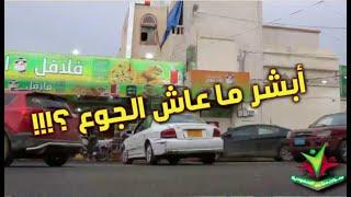 تحميل اغاني صاحب مطعم سوري في اليمن يطلق حملة أبشر ما عاش الجوع MP3