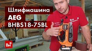 Обзор ленточной шлифмашины AEG BHBS18-75BL-0