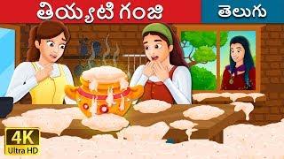 తియ్యటి గంజి |  Sweet Porridge Story in Telugu | Telugu Stories | Telugu Fairy Tales