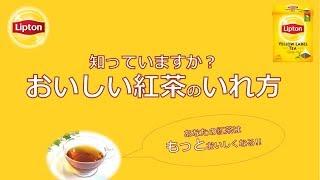 リプトンおいしい紅茶ティーバッグのいれ方
