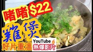 天氣寒冷❄食啫啫雞煲🐓🥗 $22做到👍味道不濃烈👋身體先健康💪啱晒一家大細👨👩👧👦啖啖雞肉😋話咁快做好👍(好片重溫)Sizzling chicken Clay Pot🥘