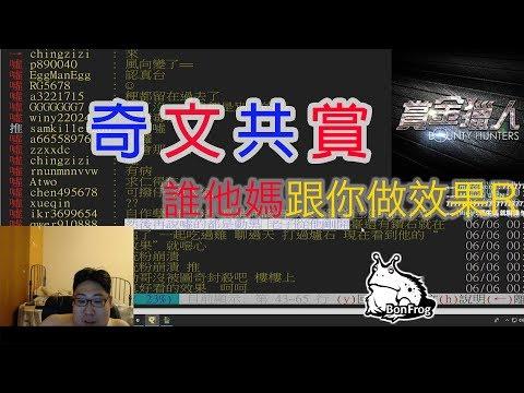 國動奇文共賞開噴PTT鄉民