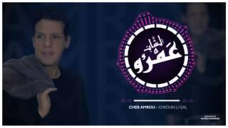 Cheb Amrou - Chkoun Li Gal ( Officiel Sound ) شاب عمرو - شكون لي كال تحميل MP3