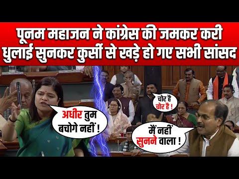 Poonam Mahajan ने की Adhir Ranjan Chowdhury की धुलाई, दमदार भाषण सुन कुर्सी से खड़े हो गए सभी सांसद