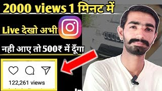 how to increase video views on instagram || 2000 views Instagram video 1 minute में
