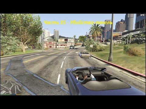 GTA 5 прохождение На PC - Часть 35 - Убийство-панель