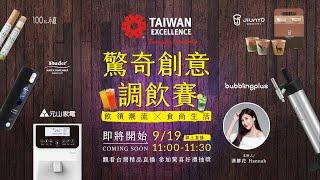 台灣精品 X 驚奇創意調飲賽