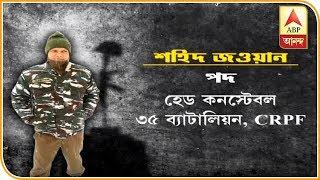 পুলওয়ামা জঙ্গি হামলায় শহিদ হাওড়ার সিআরপিএফ জওয়ান বাবলু সাঁতরা | ABP Ananda
