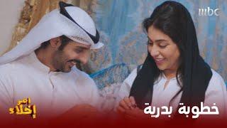 تحميل اغاني حفل خطوبة بدرية ورد فعل عمشة MP3