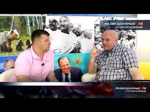 Разведданные ТВ  Гость в студии  Дмитрий Таран