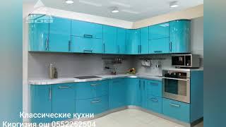 Ош мебель на заказ классические кухни мебель ош Киргизия 0552252504