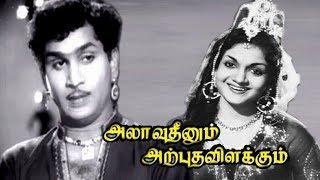 Allauddinum Arputha Vilakkum 1957 Classic movie | Nageswara Rao, Anjali Devi | T.R.Raghunath HD