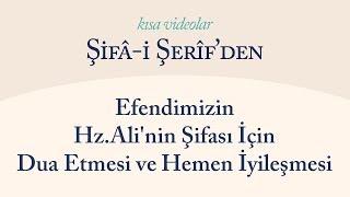 Kısa Video: Efendimizin Hz.Ali'nin Şifası İçin Dua Etmesi ve Hemen İyileşmesi
