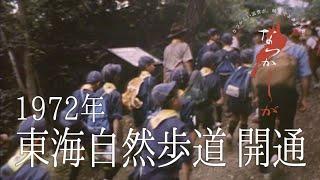 1972年 東海自然歩道開通【なつかしが】
