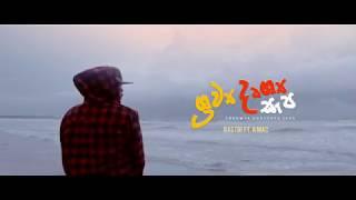 Shrawya Dhrushya Sepa - Rasith ft K Mac