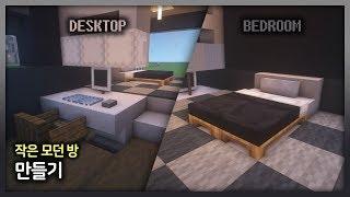 ⛏️ 마인크래프트 인테리어 강좌 :: 🛌 컴퓨터 있는 작은 침실 만들기 💻
