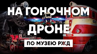 НА ГОНОЧНОМ ДРОНЕ по МУЗЕЮ РЖД / GIGARAMA / FPV
