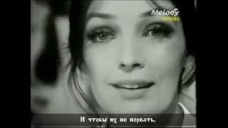 Мари Лафоре - Иван, Борис и я (Marie Laforêt - Ivan, Boris et moi) русские субтитры