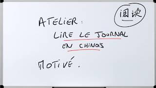 """Atelier """"LIRE LE JOURNAL EN CHINOIS"""" : le process de A à Z pour progresser tout en restant motivé !"""