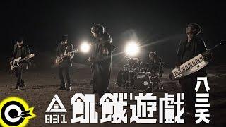 八三夭 831【飢餓遊戲 The Hunger Games】Official Music...