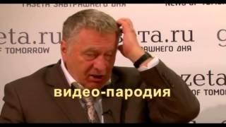 Видео поздравление от Жириновского на корпоратив