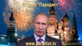 Поздравление от Путина на новогодний корпоратив №1