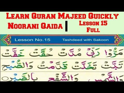 Noorani Qaida Lesson 14 Full In Urdu/Hindi - смотреть онлайн