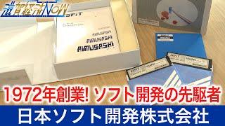 1972年創業!ソフト開発の先駆者が米原市に!『日本ソフト開発株式会社』【滋賀経済NOW】2021年10月9日放送