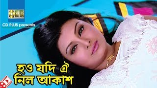 Hou Jodi Oi Nil Akash   Movie Scene   Arju   Mukti   Bangla Movie Clip